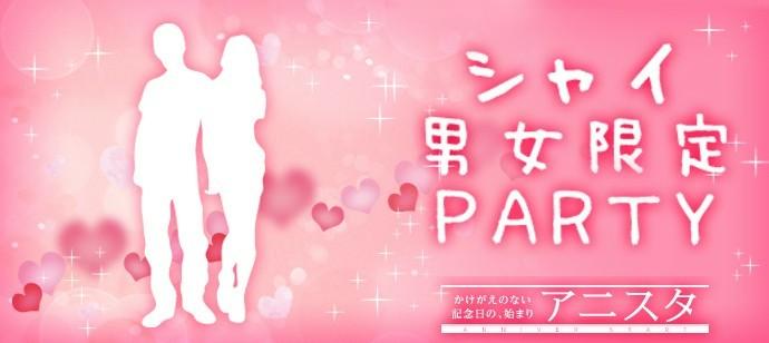 【静岡・毎回評判の奥手男女限定企画】奥手の方でもサポートが手厚く参加しやすいと大人気♪