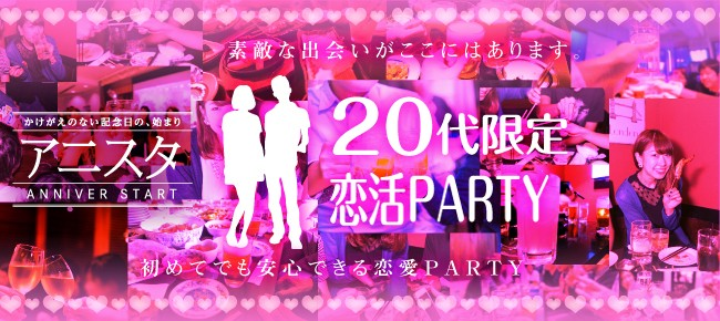 岡山で毎回盛り上がる20代限定企画!同世代だから共通の話題で会話も弾み、恋に発展しやすいと大人気♪