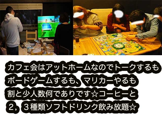 ☆2.29(土)17.30-19.30横浜・本祭前のカフェ会です、こちら完全アットホームです毎回ジェンガやったり、マリカーしたりボードゲームしてアットホームです初・一人参加ばかりです