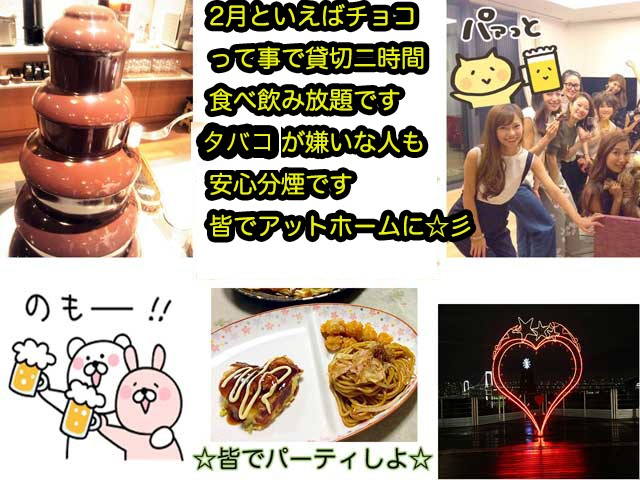 ☆半分以上埋まりました☆食べ飲み放題☆限定40名・2・29(土)横浜・貸切2時間+分煙+食べ飲み放題+チョコレートファウンテン初・一人参加も安心