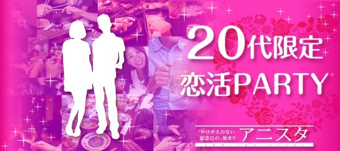 兵庫・三宮で毎回盛り上がる20代限定企画!同世代だから共通の話題で会話も弾み、恋に発展しやすいと大人気♪