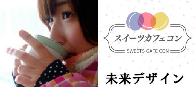 カフェ・スイーツ好き集合♡20代30代♡少人数&アットホーム