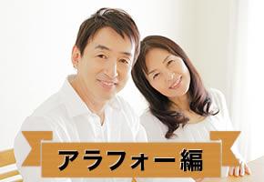 34〜46歳中心編☆絶妙年齢の出会い探し!