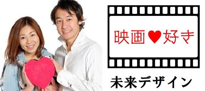 恋活♡ほろ酔い♡映画・ジブリ・海外ドラマ好き会♡30代40代♡少人数&アットホーム