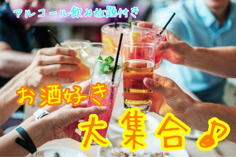 天王寺で個室着席型♪恋活パーティー♪ お酒好き大集合編!アルコール飲み放題&ビュッフェ付き!