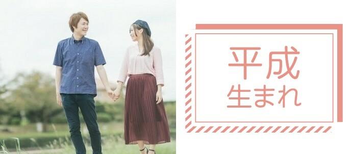 【新宿】1人参加限定×平成生まれ★★友活・飲み友スペシャル企画★★