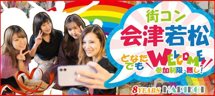 ✅会津若松駅前 街コン✅ ❣無料キャンペーン実施中❣ ⭐恋活&婚活応援イベント⭐