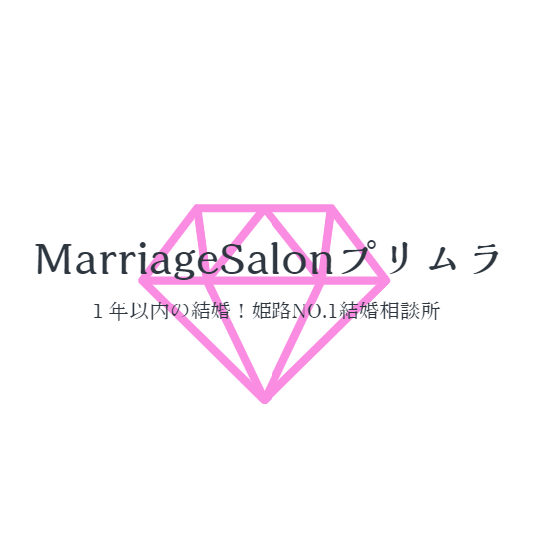 MarriageSalonプリムラ