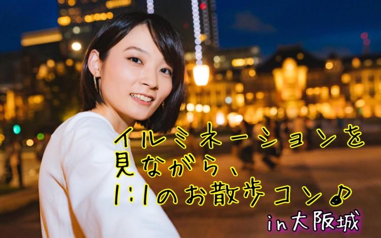 男女残りわずか!期間限定イベント!大阪城イルミネーションを見ながらお散歩コン♪