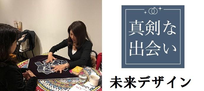 恋活♡30歳~42歳♡占いコン♡九星気学♡少人数&アットホーム