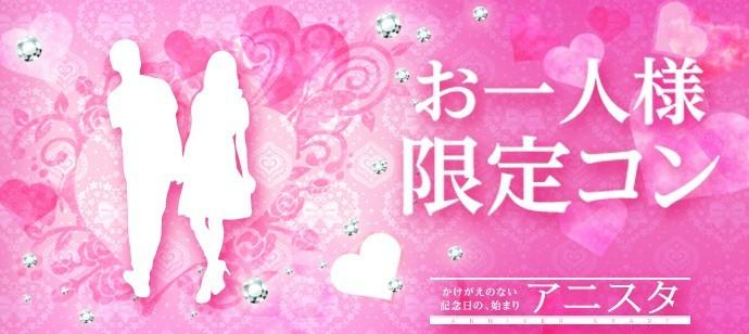 広島で毎回人気のお1人様限定企画!同性同士も仲良くなりやすいので会話も弾み、参加しやすいと大人気♪