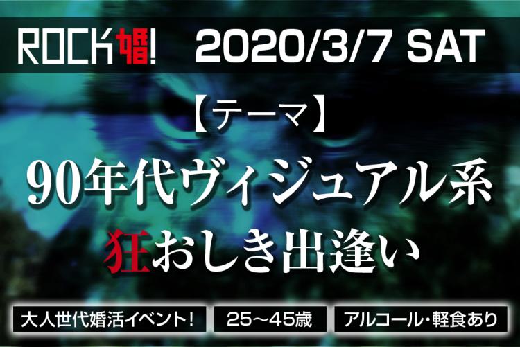 第71回【ROCK婚】90年代ヴィジュアル系好き