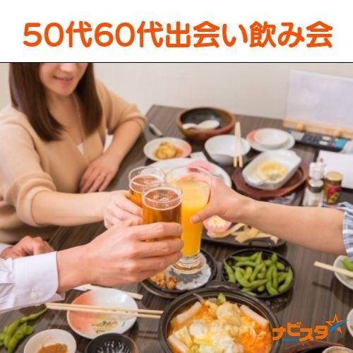 47才~65才 津田沼駅前出会い飲み会