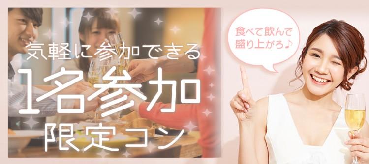 1名参加限定★年上彼氏×年下彼女コン@梅田