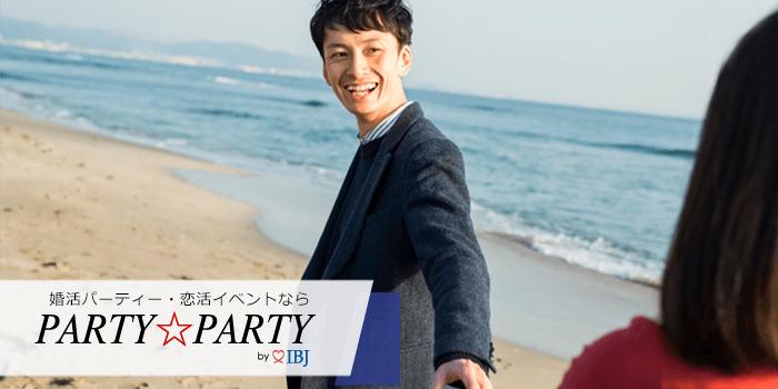 【同年代・一人暮らし・誠実】男性限定パーティー♪ビル1棟貸切の特大個室