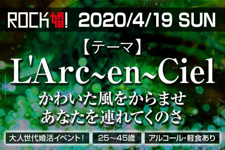 第75回【ROCK婚】L'Arc~en~Ciel好き