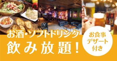 ★★貸し切り=本町イタリアンレストラン=お料理&飲み放題=婚活★★