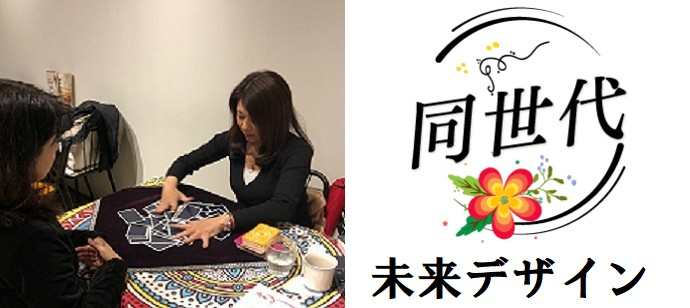 恋活♡20〜34歳♡占いコン♡動物占い+タロット♡少人数&アットホーム
