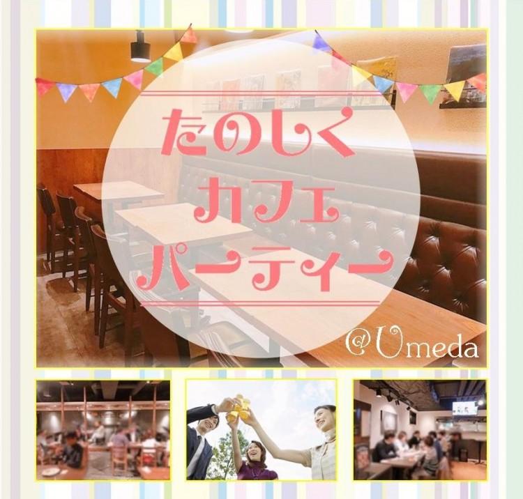 (女性残り1名様)土曜ナイトはたのしく婚活Cafe Party!(30代・40代中心)