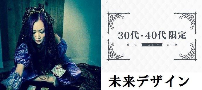 恋活♡ほろ酔いチャネリング&スピリチュアル占い♡30~40代♡少人数&アットホーム