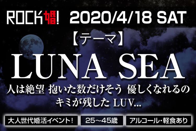 第74回【ROCK婚】LUNA SEA好き