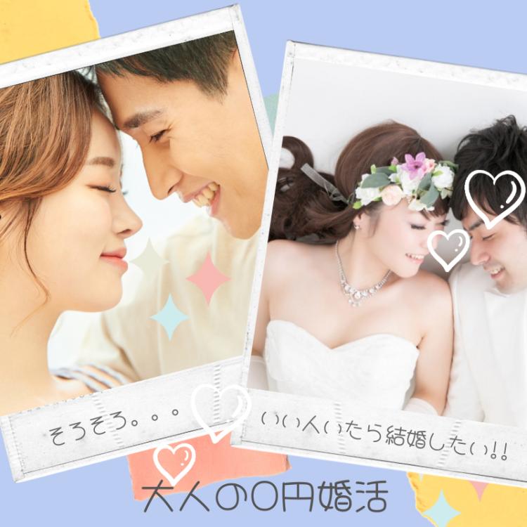 【平日】駆け込み歓迎!!大人女子の0円婚活応援