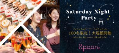 Saturday night party