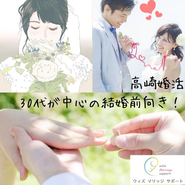30代からの婚活!結婚前向き【高崎総合福祉センター1F】