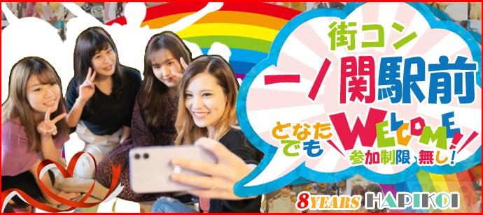 ✅一ノ関駅前 街コン✅ ❣無料キャンペーン実施中❣ ⭐恋活&婚活 飲食店応援イベント⭐