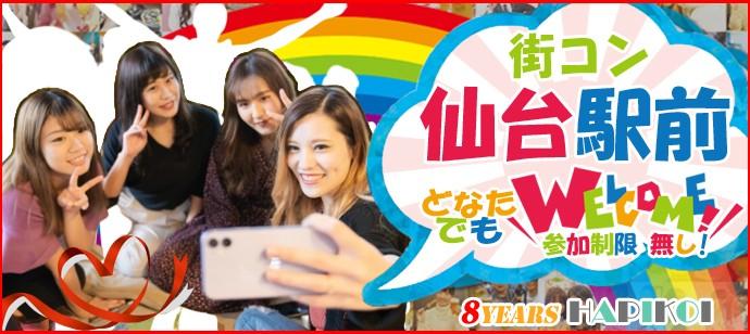 ✅仙台駅前 街コン✅ ❣無料キャンペーン実施中❣ ⭐恋活&婚活応援イベント⭐