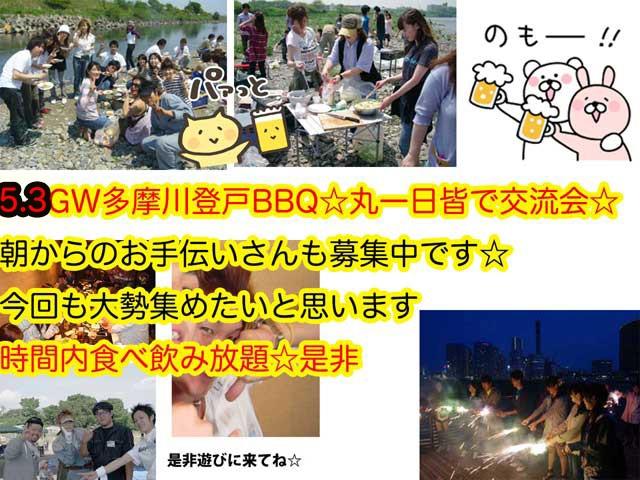 毎年100名以上です 5.3(日)GW登戸多摩川BBQ丸一日皆で交流しませんか?☆食べ飲み放題状態