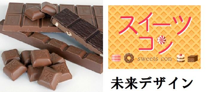 チョコフォンデュPARTY♡20代30代♡少人数&アットホーム