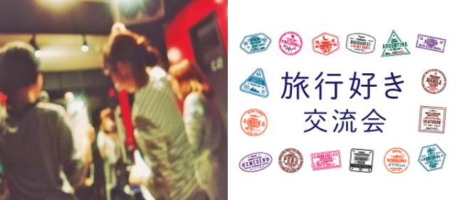 [渋谷]旅行好き集まれ♪ビール込の飲み放題付き!!★★友活・飲み友スペシャル企画★★