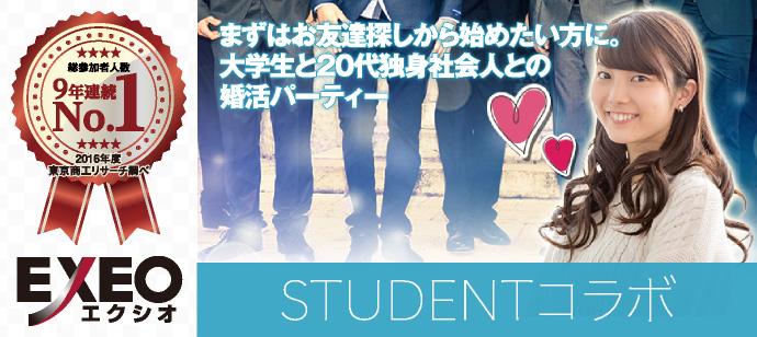 個室パーティー【EXEO★STUDENTコラボパーティー】