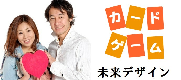 恋活♡カードゲーム会♡30~49歳♡少人数&アットホーム
