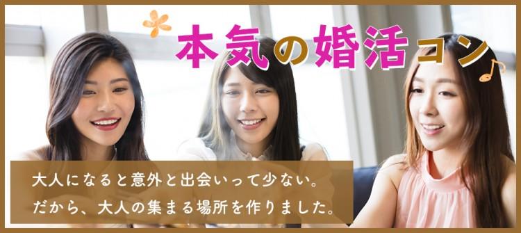 結婚を見据えた本気の出会い!大人の婚活コンin富山