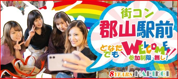 ✅郡山駅前 街コン✅ ❣無料キャンペーン実施中❣ ⭐恋活&婚活応援イベント⭐