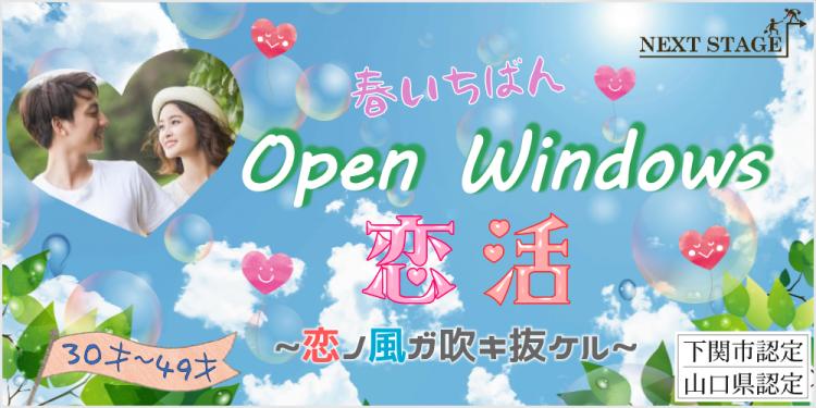 【30才~49才】春いちばん♡Open Windows恋活 ~恋ノ風ガ吹キ抜ケル~ @宇部ココランド