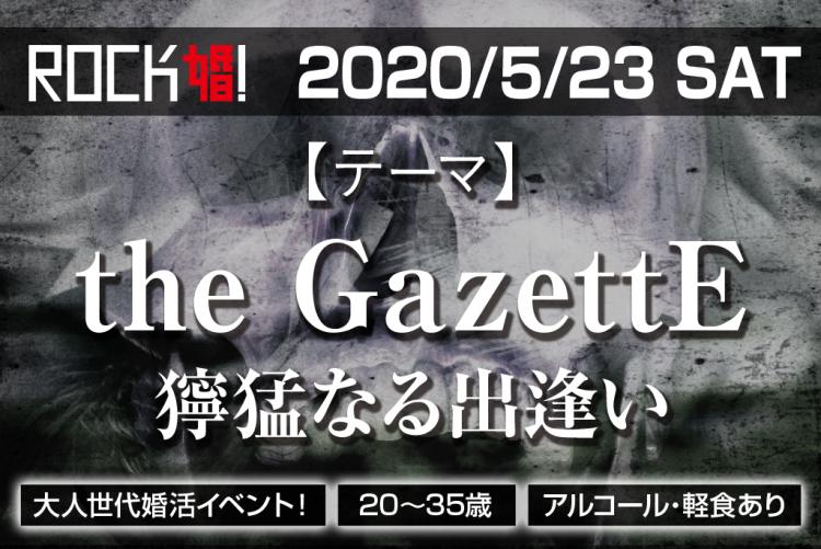 第76回【ROCK婚】GazettE好き
