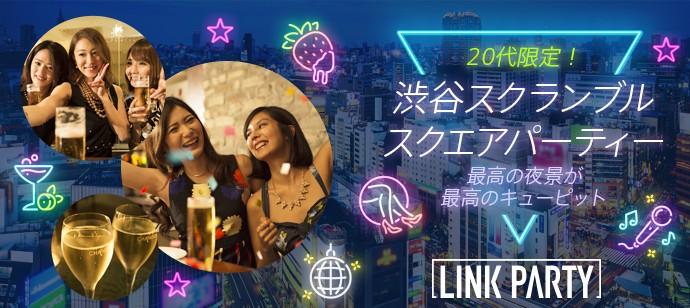 MAX150名規模 20代限定♪渋谷スクランブルスクエアパーティー