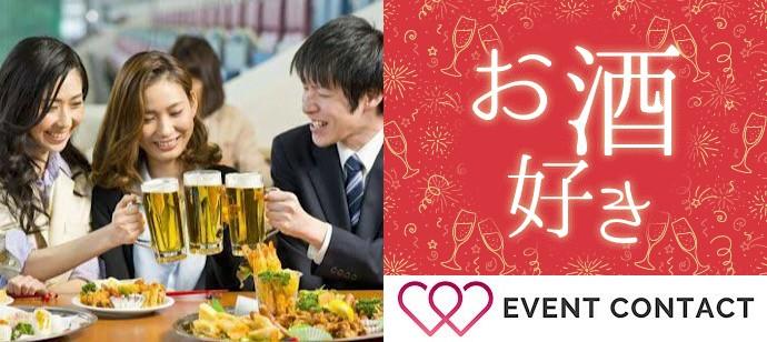 【全員初対面の新宿飲みコン♪】新宿駅周辺の多彩な居酒屋で素敵な出逢いと最高な思い出を♡