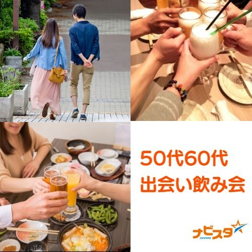 50代60代中心 戸塚駅前出会い飲み会