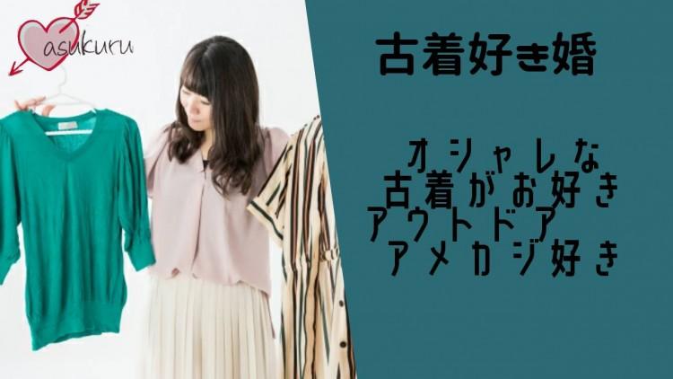 名古屋 古着好き限定婚 25歳~35歳