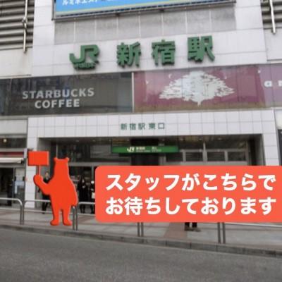 新宿駅の改札を出たら東口へ。