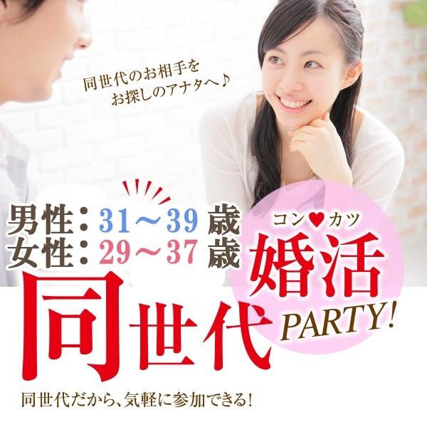 名古屋市 婚活