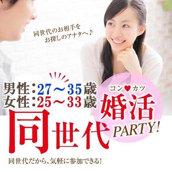 ≪駅近♪個室♪≫【27~35歳・25~33歳】同世代婚活パーティーin名駅