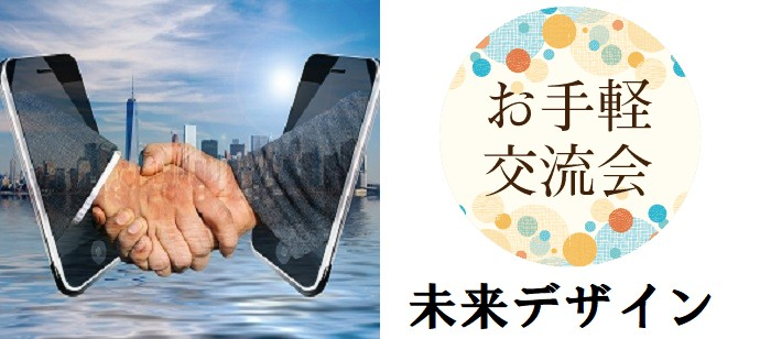 ゼロイチビジネス アイデア交流会★少人数&アットホーム