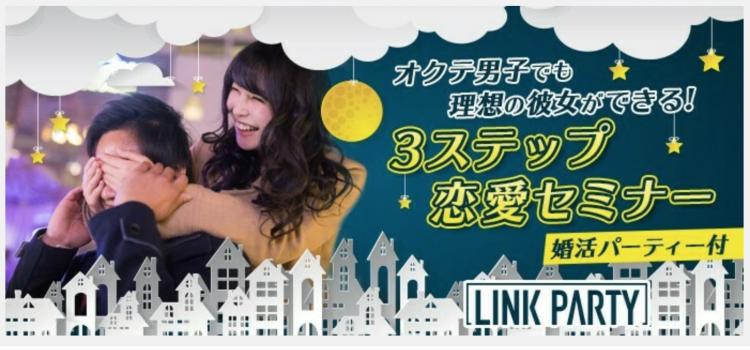 婚活パーティー付き オクテ男子でも理想の彼女が出来る恋愛心理学セミナー@新宿リンクスクエア16階