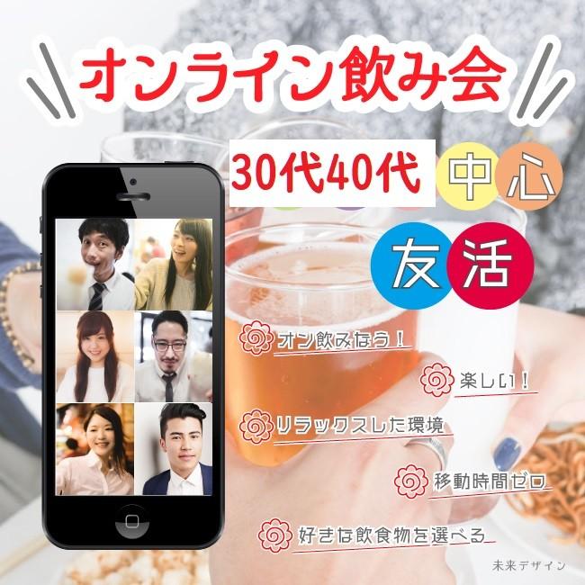 【ZOOMでオンラインイベント】友活★30代40代中心★オンライン飲み会★少人数&アットホーム