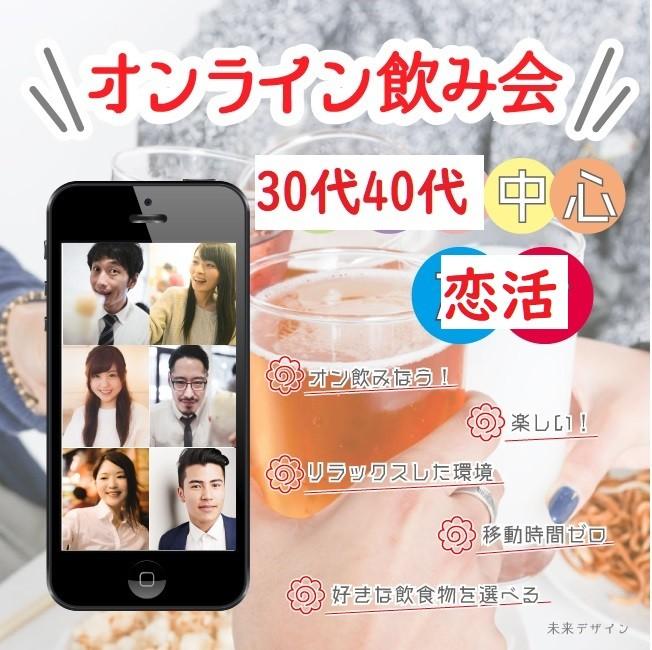 【ZOOMでオンラインイベント】恋活★30代40代中心★オンライン飲み会★少人数&アットホーム